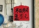 豆腐花都涨价了