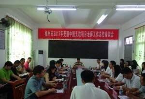 梅州市美丽中国支教项目老师工作总结 座谈会在我县召开