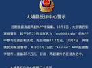 大埔反詐中心發出緊急預警