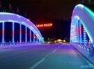 彩虹桥夜景升级版
