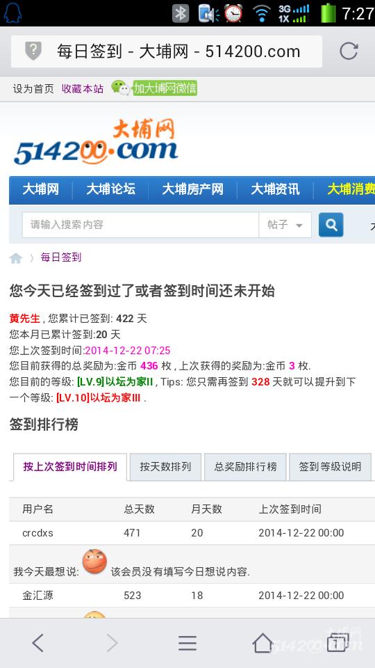 Screenshot_2014-12-22-07-27-31.png
