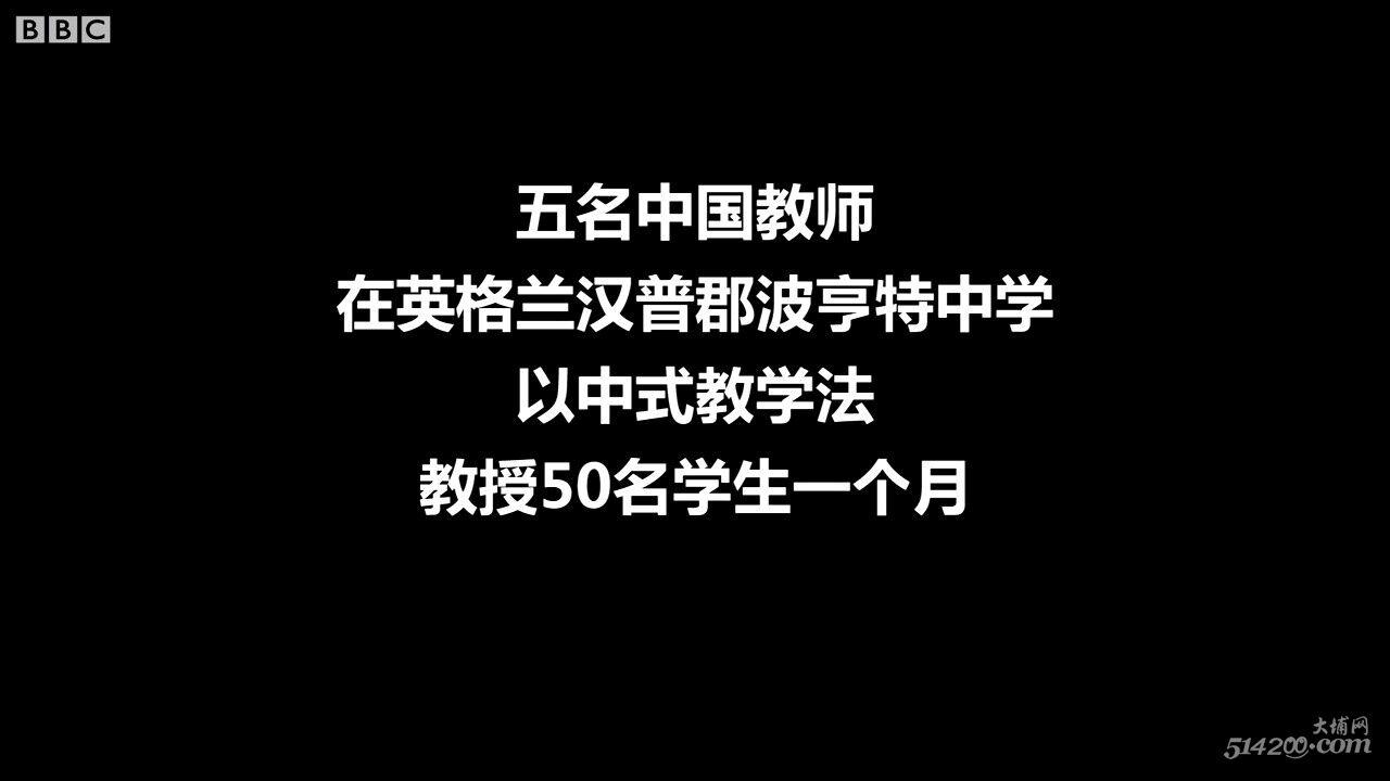 中式教学纪录片一:汉语英语课-2015-08-22 09-14-14.jpg