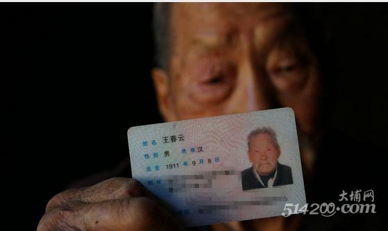 106岁独居老人一年喝200斤酒 唱山歌15分钟都不停