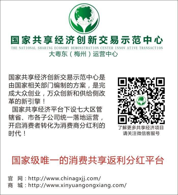 国家共享经济梅州运营中心客服号.jpg