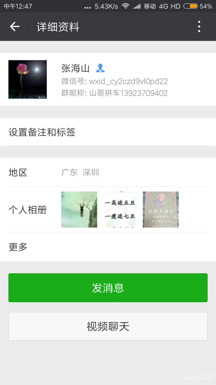 Screenshot_2018-01-10-12-47-17-812_com.tencent.mm.png
