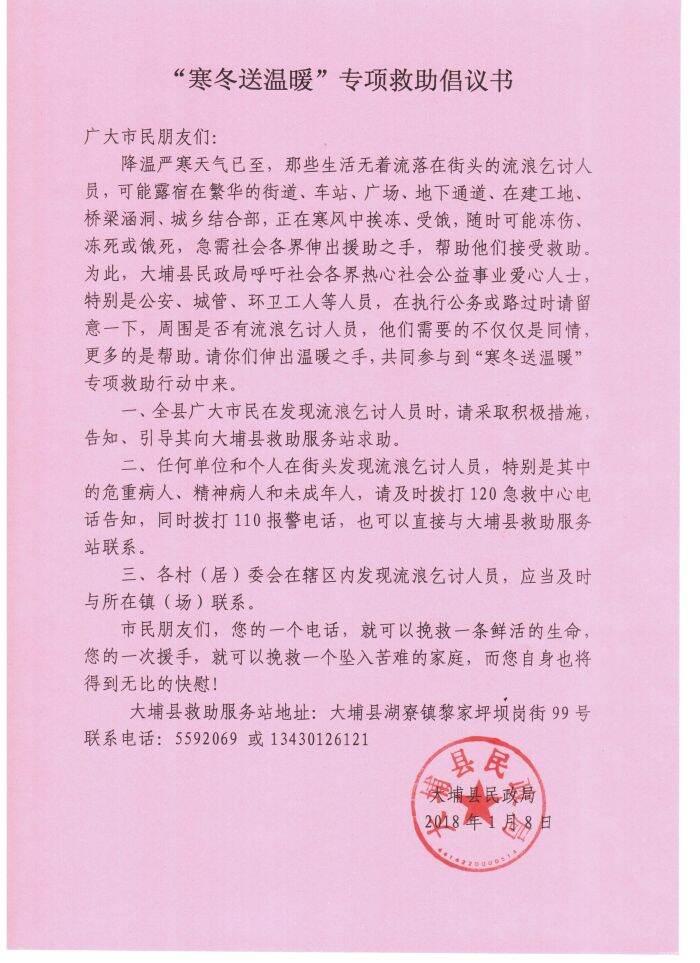 大埔县寒冬送温暖专项救助行动倡议书 001.jpg