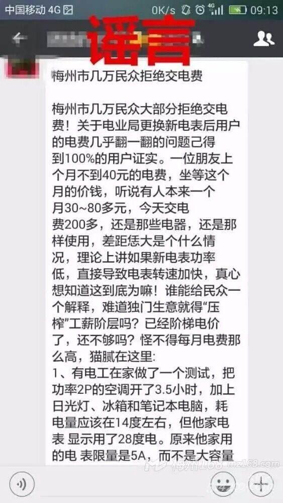 朋友圈网文《梅州市几万民众拒绝交电费》实属谣言!