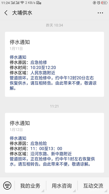 Screenshot_2019-01-12-11-24-06-80.png
