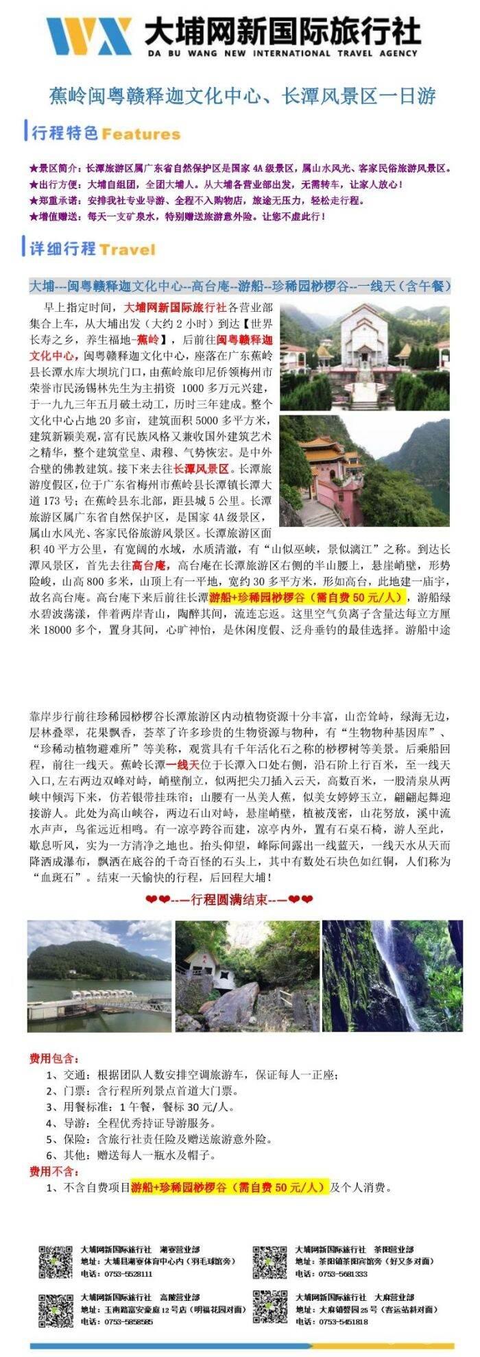 蕉岭闽粤赣释迦文化中心、长潭风景区一日游.jpg