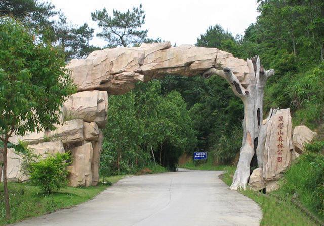 双髻山省级森林公园
