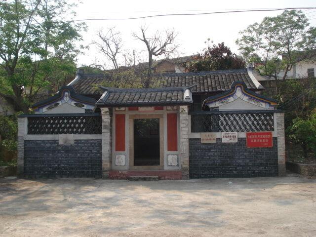 中共南方工作委员会旧址