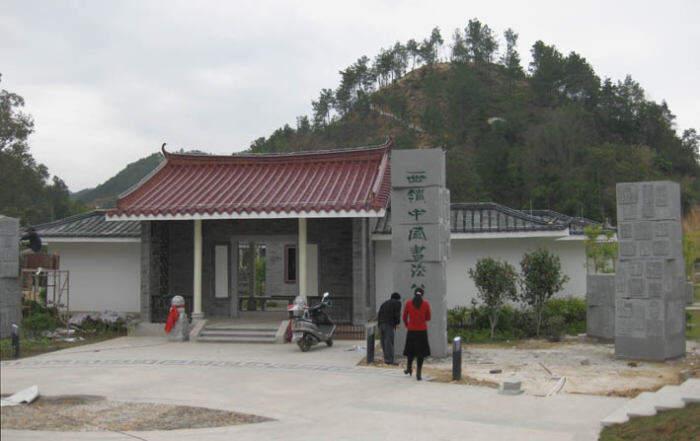 西岭中国书法公园