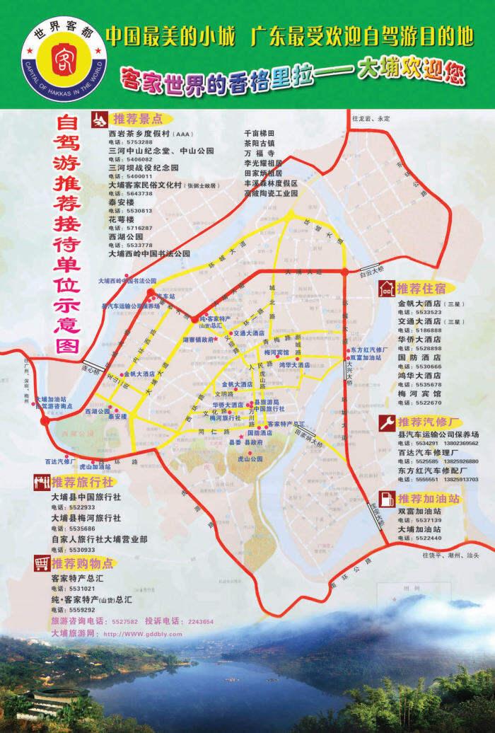 大埔县城自驾游图