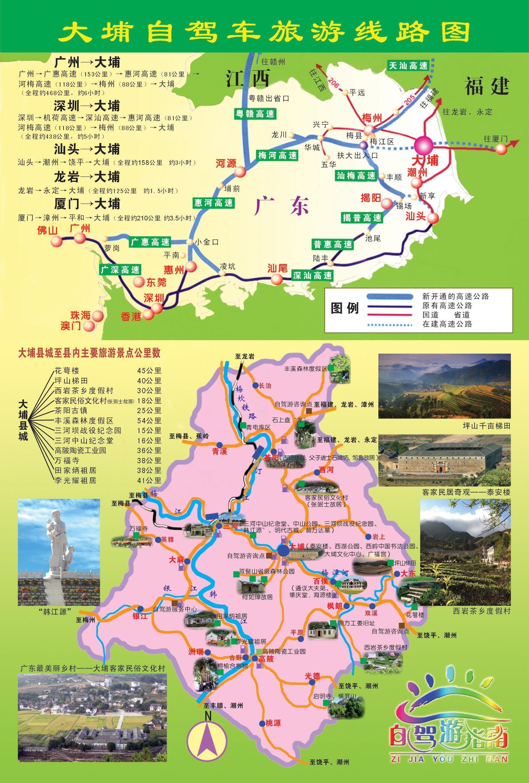 大埔县自驾车旅游线路图