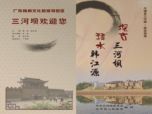 三河鎮旅游指南小冊子