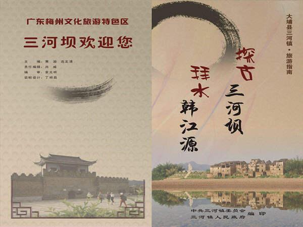 三河镇旅游指南小册子