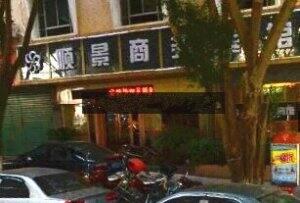 顺景商务宾馆
