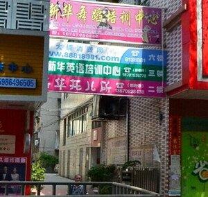 新华英语培训中心