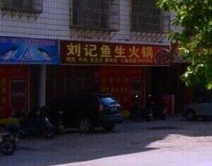 刘记火锅店