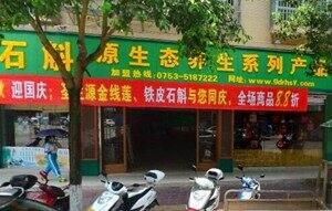广东瑞和农林科技有限公司