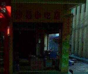 沙县小吃店
