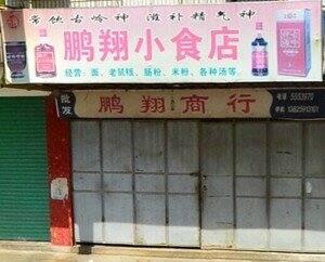 鹏翔小食店