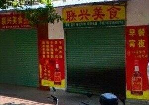 联兴美食店