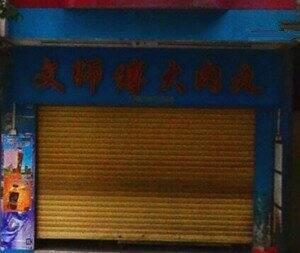 文师傅肉圆店