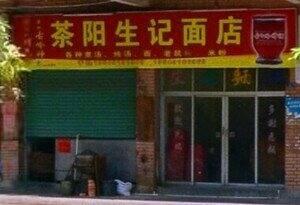 茶阳生记面店