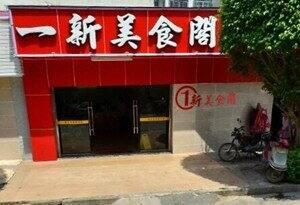 一新青梅阁小食店
