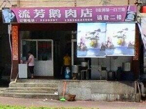 流芳鹅肉店