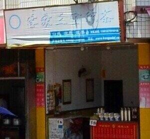 晓辉客家三宝凉茶