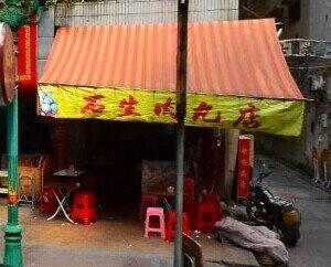 石生肉圆店