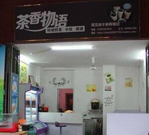 茶香物语奶茶店