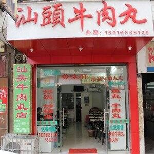 汕头牛肉丸店