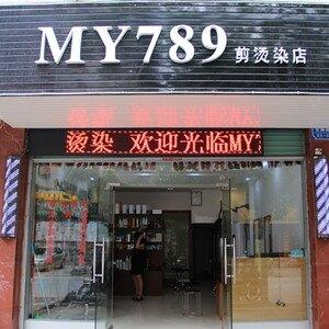 MY789剪烫染