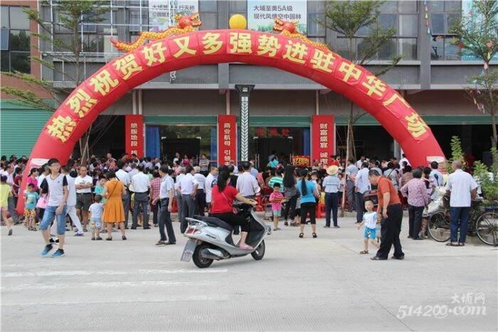 梅州首家好又多连锁超市落户中华广场