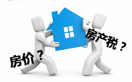 房地产税短期落地难 机构透露房地产税对房价影响