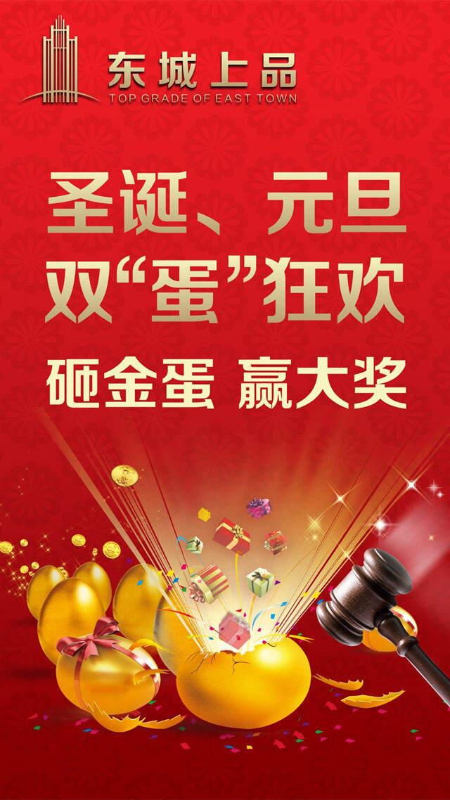"""东城上品圣诞、元旦双""""蛋""""狂欢,砸金蛋,赢大奖!"""