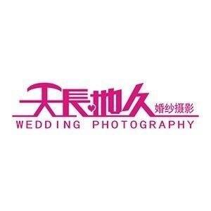 大埔天长地久婚纱摄影婚礼策划