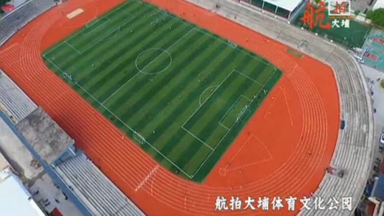 航拍大埔體育文化公園