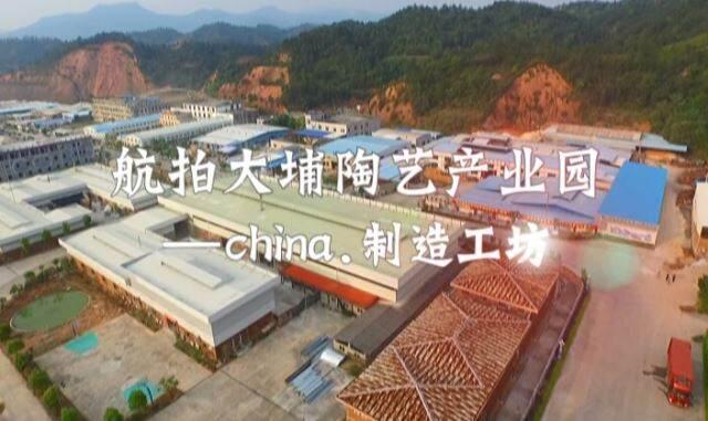 航拍大埔縣高陂陶瓷產業園