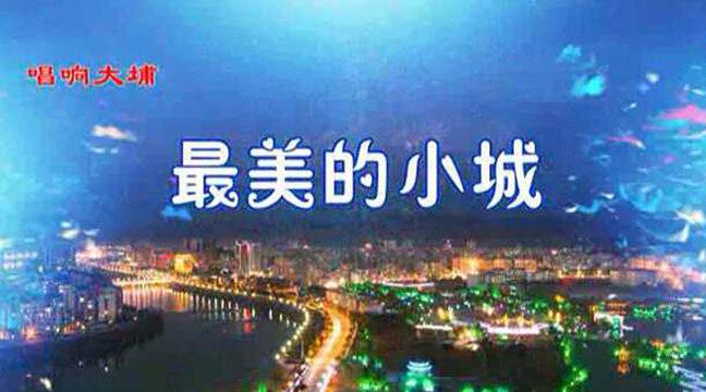 唱响大埔之《最美的小城》