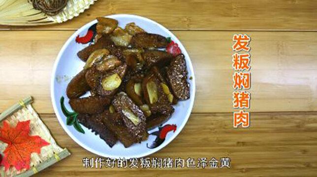 大埔小吃:猪肉焖发粄
