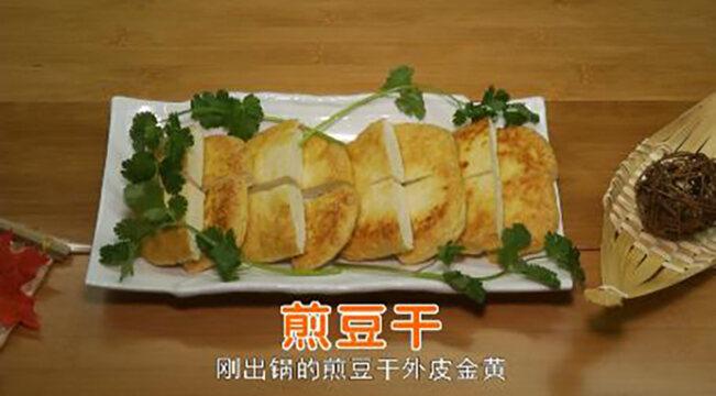 大埔小吃:煎豆干