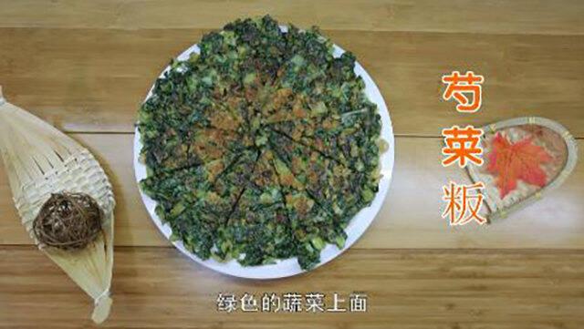 大埔小吃:芍菜粄