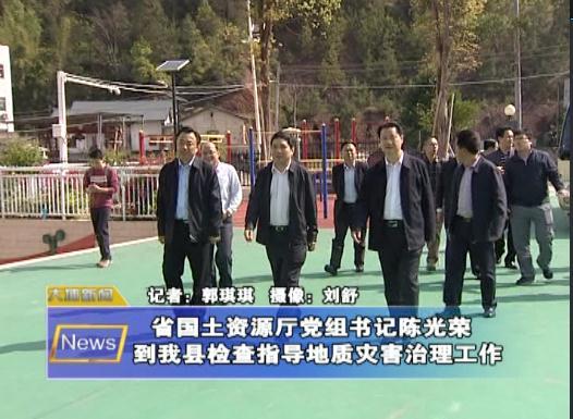 我县召开县政府常务会议