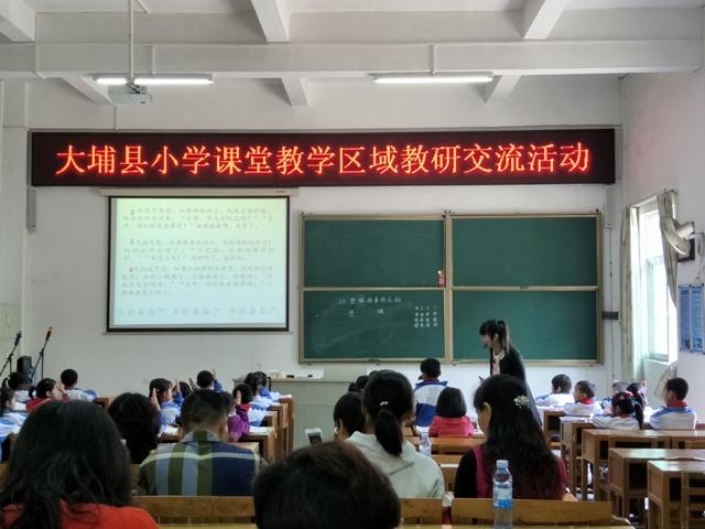大埔县小学课堂教学区域教研交流活动 在茶阳中小举行