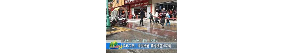 冲洗街道营造好环境
