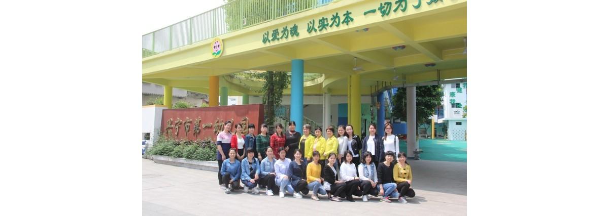 第二实验幼儿园 组织部分行政、骨干教师外出观摩学习